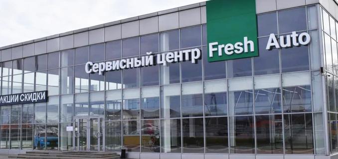 Сервисный центр Fresh Auto