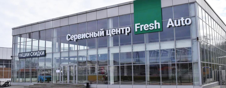 Сервисный центр Fresh Auto Воронеж