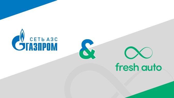 Каждый день Fresh Аuto совершенствует свою клиентоориентированную политику, чтобы сделать жизнь автомобилистов проще и выгоднее. С 1 сентября мы запускаем новое выгодное предложение для владельцев карт компании: заправка топливом на АЗС «Газпром» в Волгоградской области с 3% скидкой.